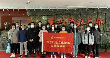 回望历史 缅怀革命先烈 南京红色文化挖掘志愿服务队走进浦口