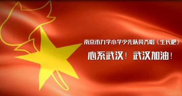 南京市力学小学