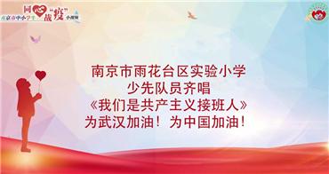 南京市雨花台区实验小学