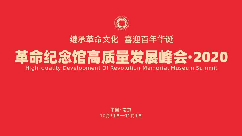 革命纪念馆高质量发展峰会·2020